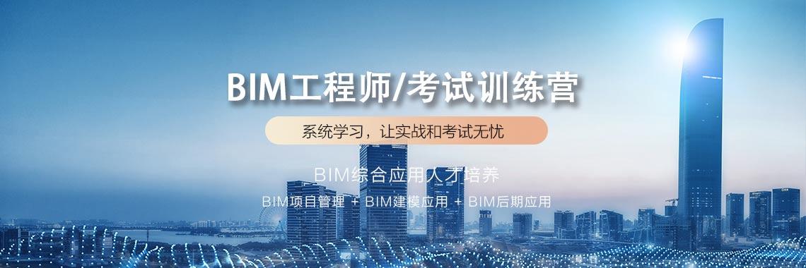 BIM训练营通用头部.jpg