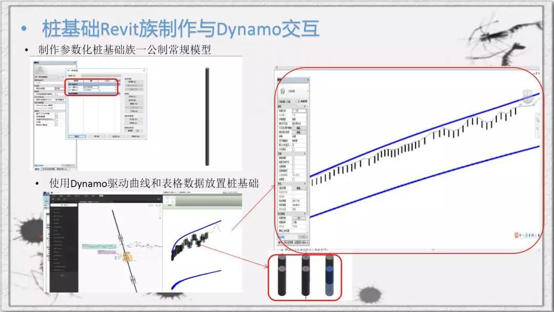 03_桩基础Revit族制作与Dynamo交互.jpg