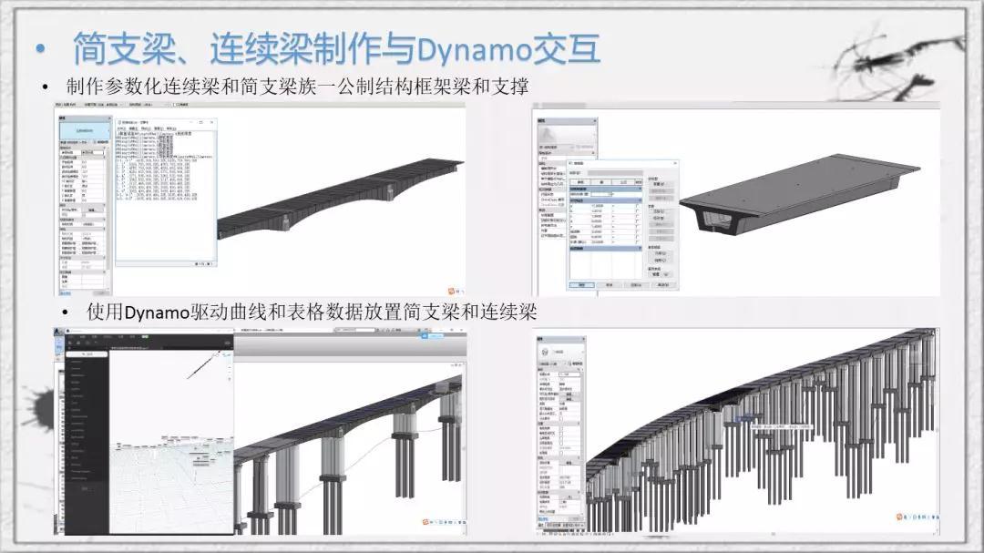 06_简支梁、连续梁制作与Dynamo交互.jpg