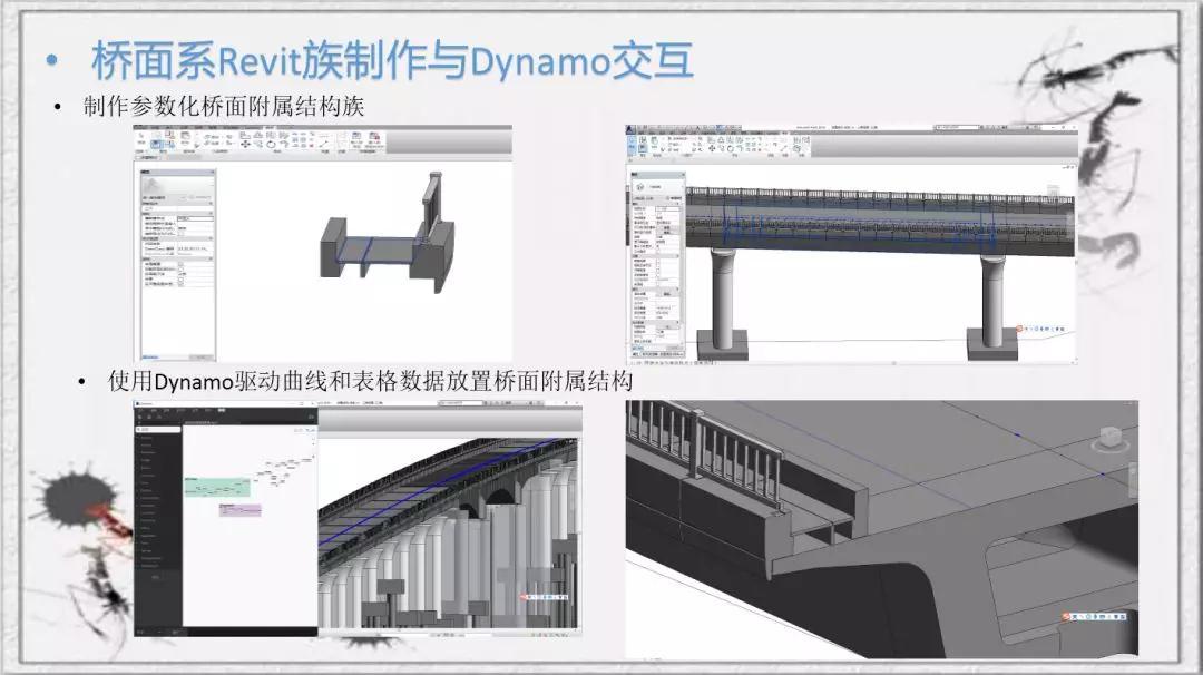 07_桥面系Revit族制作与Dynamo交互.jpg