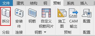 07-拆分成预制构件.png