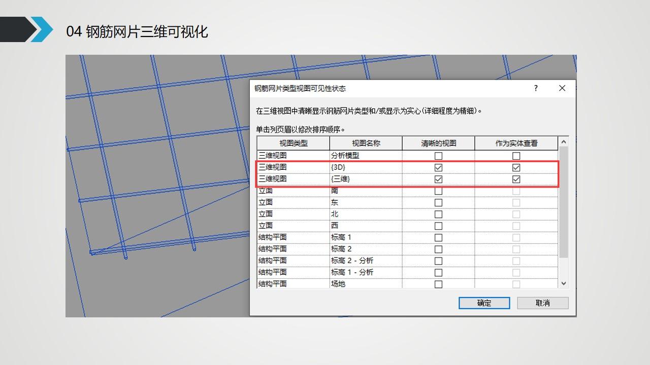 03-钢筋网片三维可视化.jpg