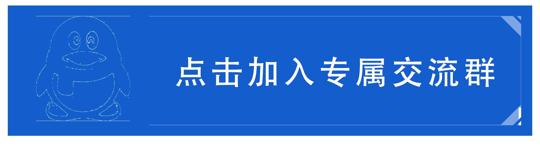 QQ加群图标.png