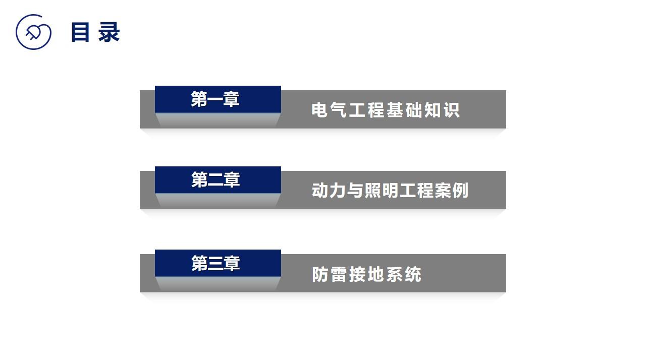 01-课程目录.jpg