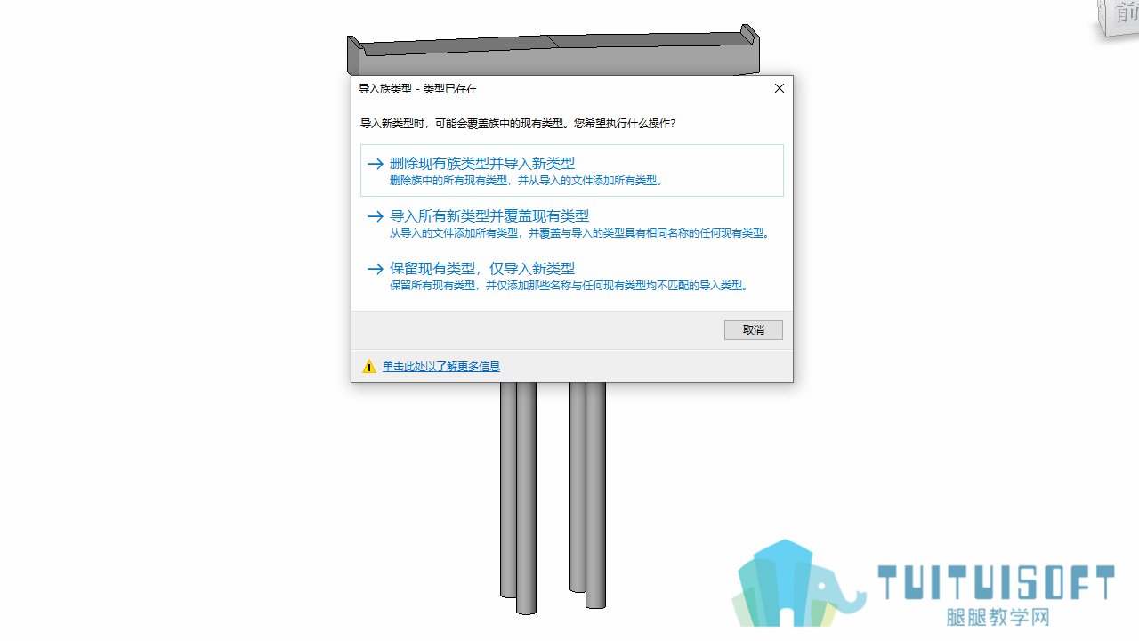 0701_Revit类型目录批量生成桥墩族.png