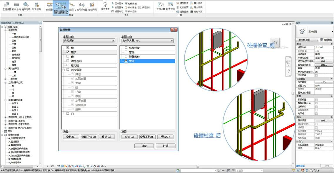 腿腿教学网-什么软件能检测碰撞?基于Revit的碰撞检测方法