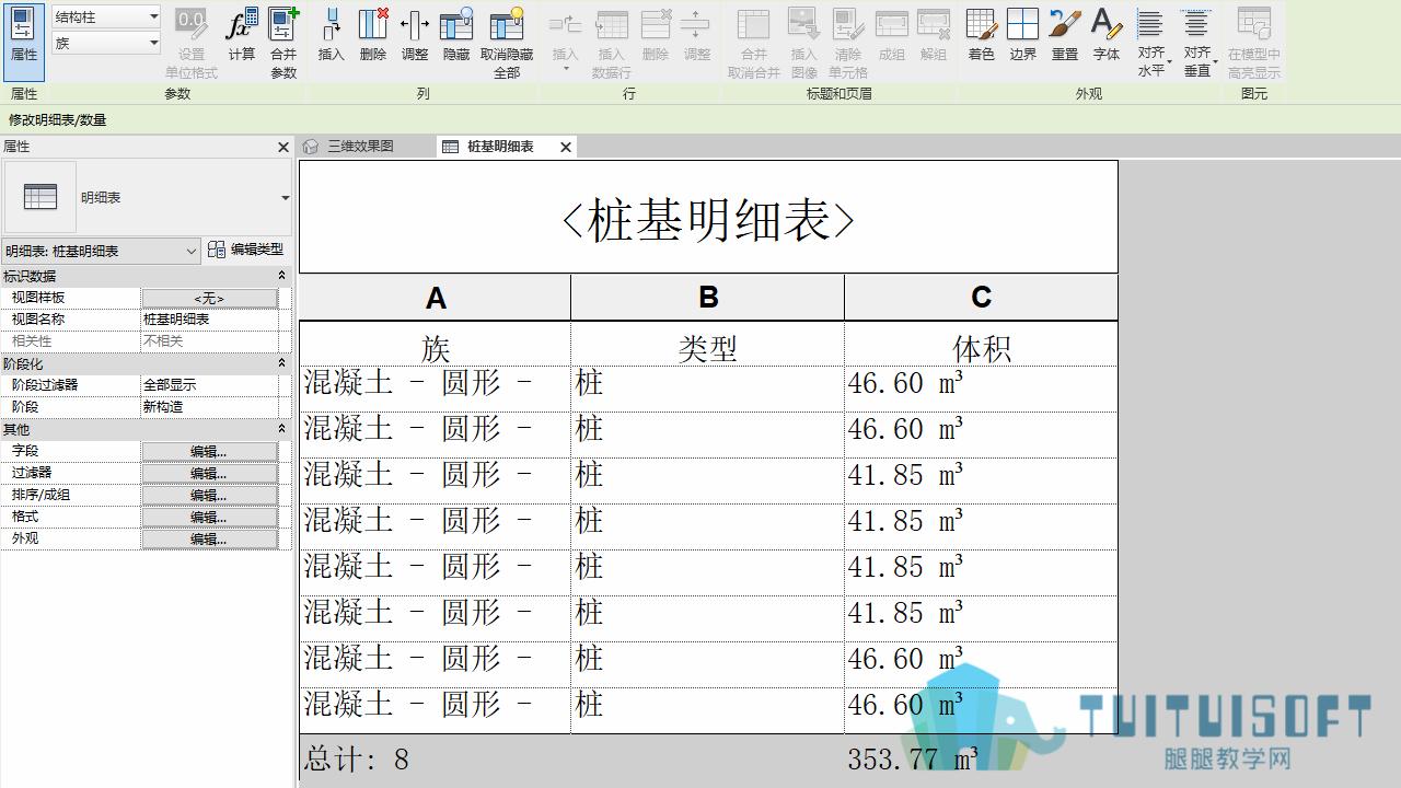 0901_工程量明细表创建.png