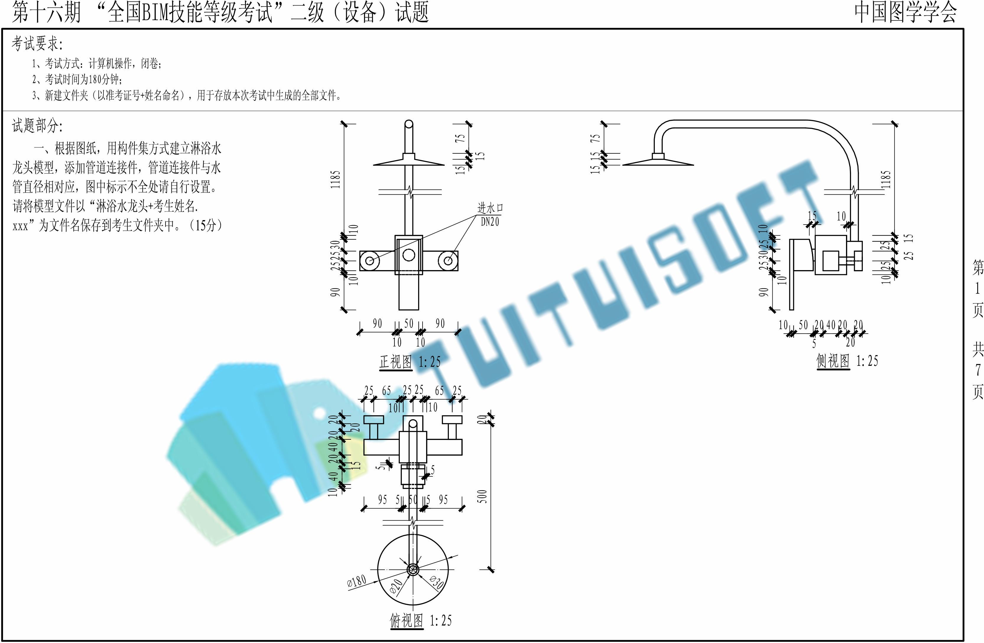 第十六期BIM二级设备-1.jpg