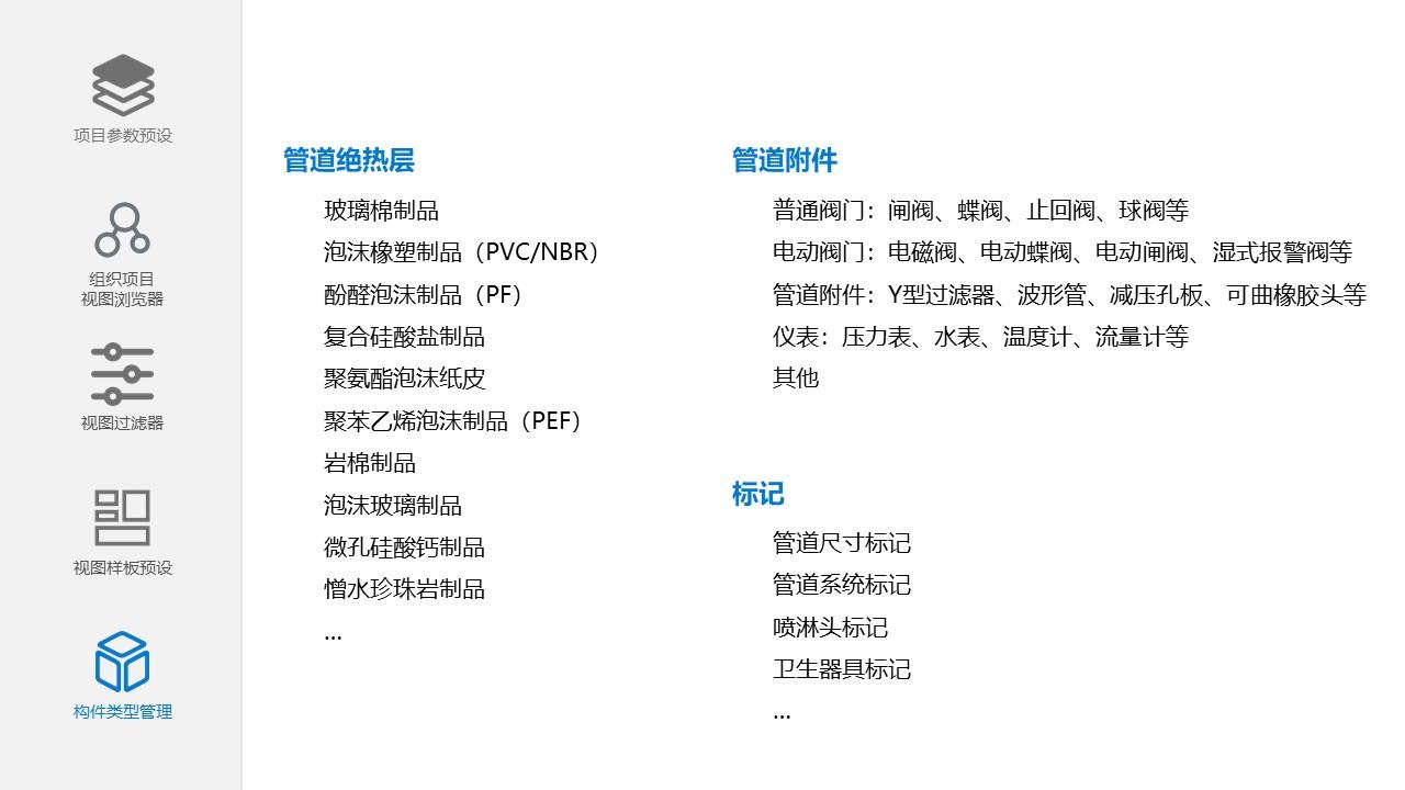 10 构件类型管理.jpg