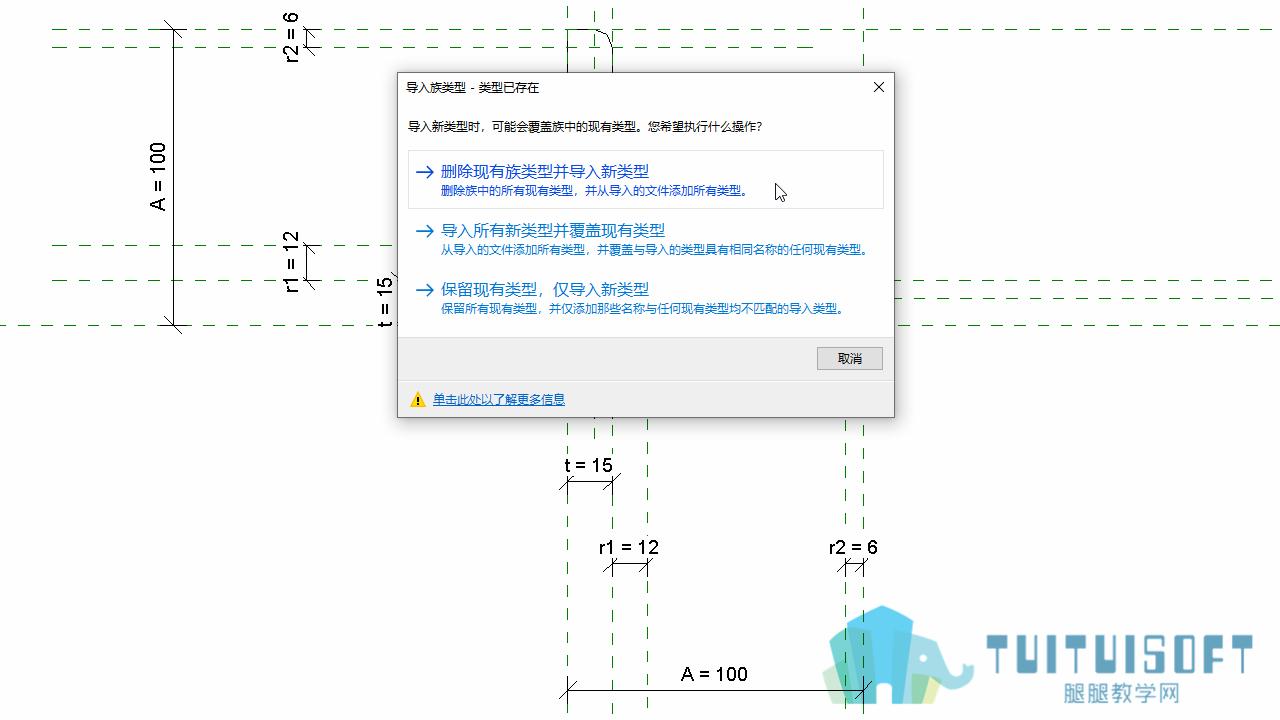 0601_Revit类型目录批量生成轮廓族.png