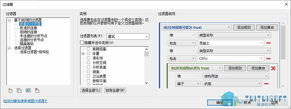0501_过滤器创建与使用.png