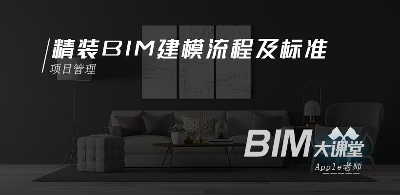 精装BIM建模流程及标准课程介绍首图.jpg
