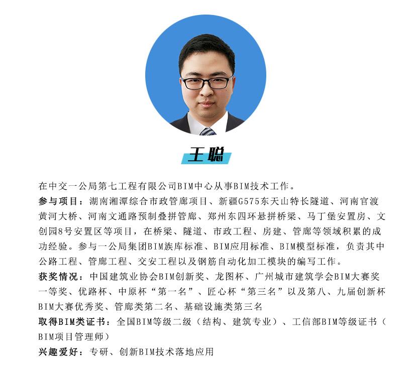 王聪讲师介绍.jpg