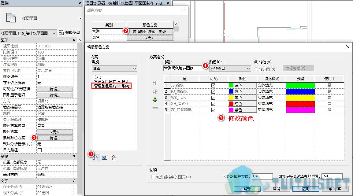 02 系统颜色方案.png