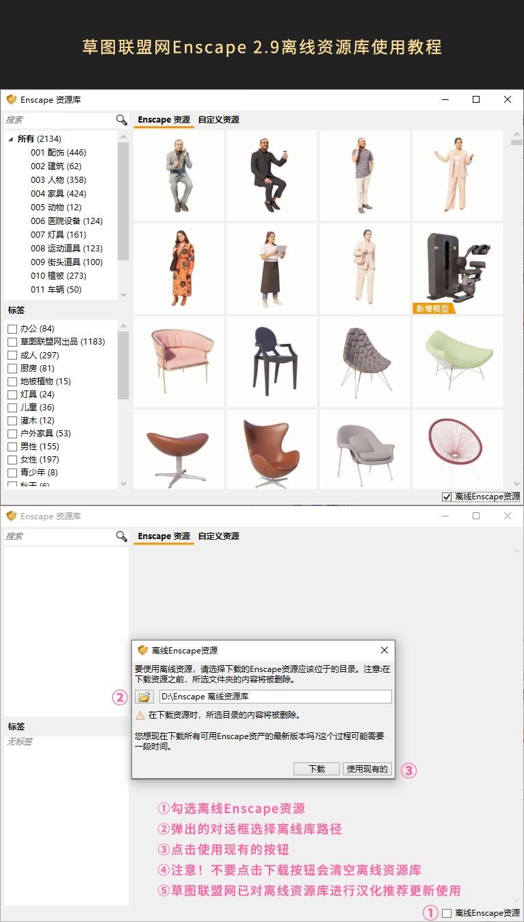 1604746714-Enscape2.9离线库使用教程.jpg