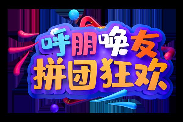 摄图网_401116383_呼朋唤友拼团狂欢创意立体字(非企业商用).png