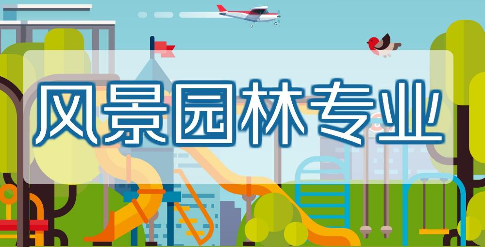 2021浙江自考新增专业——园林(本科)