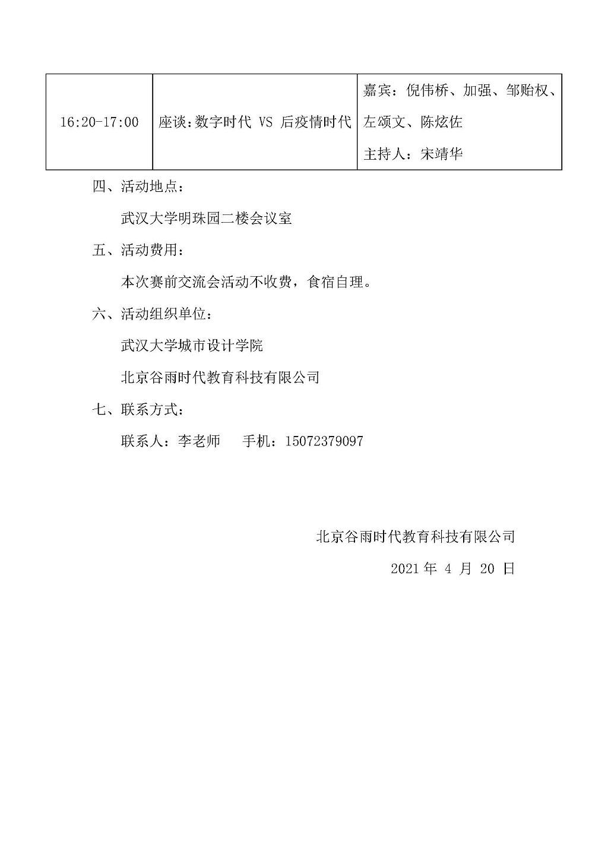 2021谷雨杯武大赛前交流会定稿(1)_页面_3.jpg
