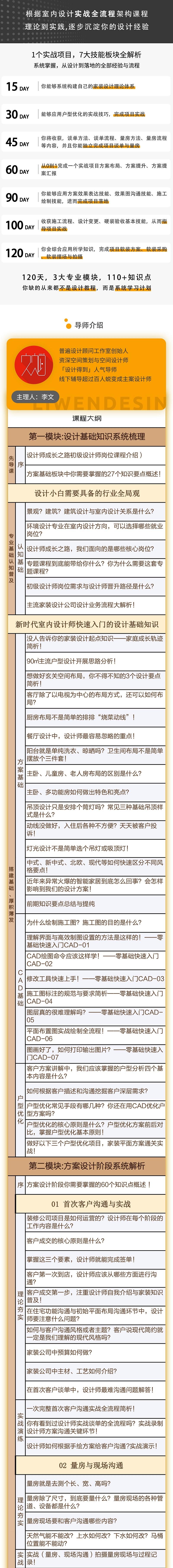 课程详情页-2.1 - 副本.jpg