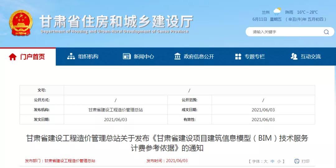 腿腿教学网-甘肃省发布《甘肃省建设项目建筑信息模型(BIM)技术服务计费参考依据》