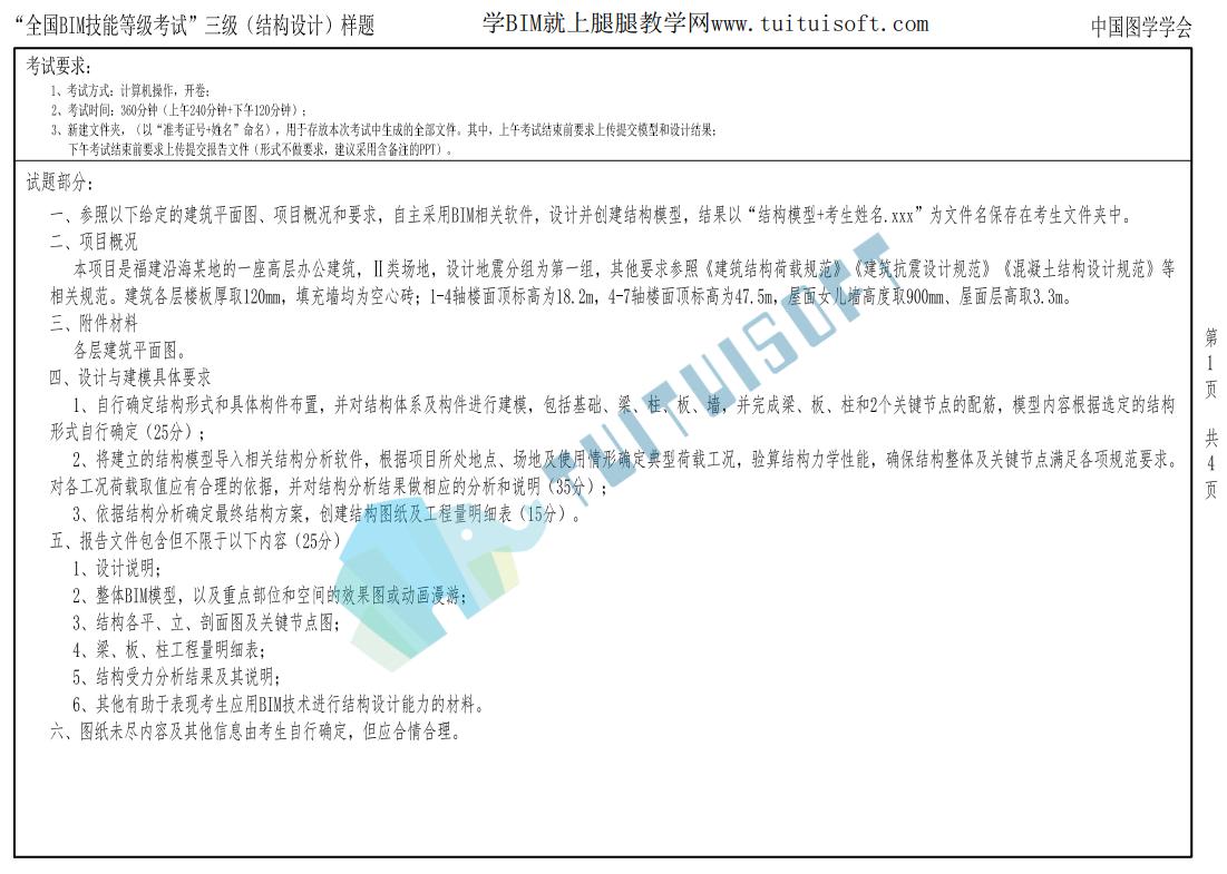 """腿腿教学网-图学会BIM三级丨""""全国BIM技能等级考试""""三级(结构设计)样题(2021)下载"""