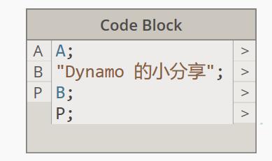 如何快速制作一个简单的Dynamo小程序?