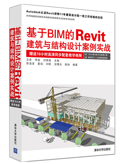 基于BIM的Revit建筑與結構設計案例實戰