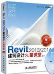 Revit 2013/2014建筑设计火星课堂