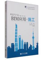 BIM应用·施工