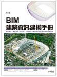 BIM建筑资讯建模手册