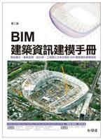 BIM建筑資訊建模手冊