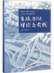 市政BIM理论与实践