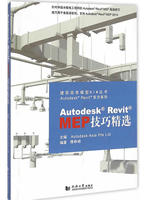 Autodesk Revit MEP 技巧精选