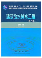 建筑给水排水工程(第六版)