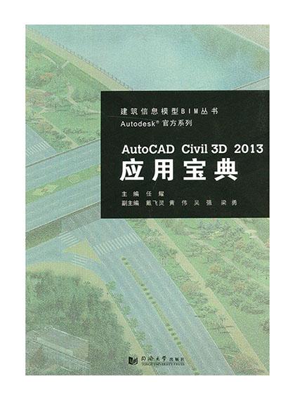 AutoCAD Civil 3D 2013 应用宝典