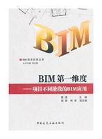 BIM第一维度——项目不同阶段的BIM应用