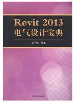 Revit 2013 电气设计宝典