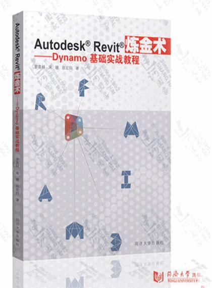 Autodesk Revit煉金術——Dynamo基礎實戰