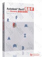 Autodesk Revit炼金术——Dynamo基础实战