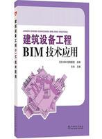 建筑设备工程BIM技术应用