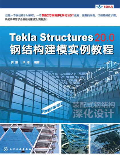 Tekla Structures 20.0 钢结构建模实例教程