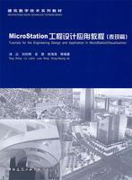 MicroStation工程设计应用教程(表现篇)