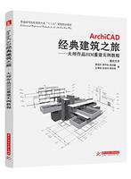 ArchiCAD经典建筑之旅——大师作品BIM重建实例教程