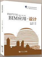 BIM应用·设计