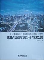 BIM深度应用与发展
