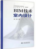 BIM技术室内设计