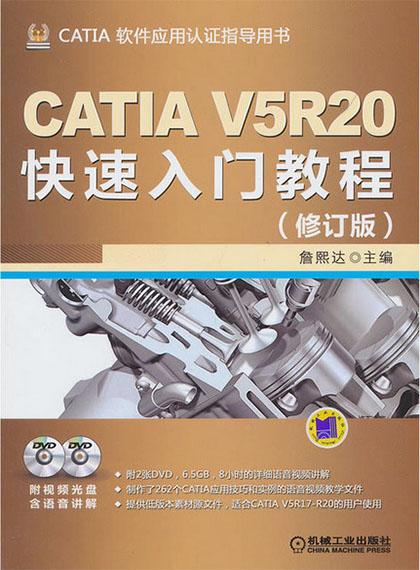 CATIA V5R20快速入門教程