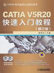 CATIA V5R20快速入门教程