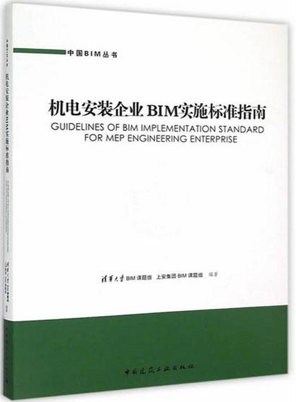 机电安装企业BIM实施标准指南