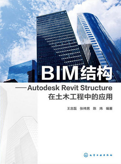 Autodesk Revit Structure在土木工程中的应用